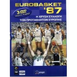 Eurobasket '87: 3 dvd Η χρυσή συλλογή των πρωταθλητων Ευρώπης