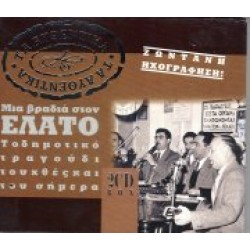 Μιά βραδιά στον 'Ελατο' - Το δημοτικό τραγούδι του χθες και του σήμερα