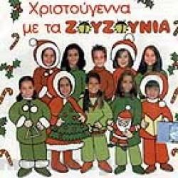 Ζουζούνια - Χριστούγεννα με τα Ζουζούνια