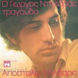 Νταλάρας Γιώργος - Ο Νταλάρας τραγουδά Καλδάρα