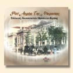 Σύλλογος Αλατσατιανών Ηρακλείου Κρήτης - Φύσ' αεράκι της Μικρασίας