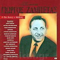 Ζαμπέτας Γιώργος - Ο πιό καλός ο μαθητής