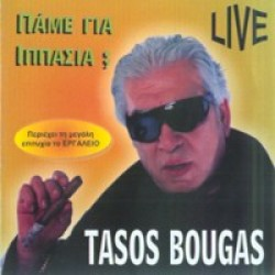 Μπουγάς Τάσσος - Πάμε για ιππασία: Live