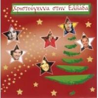 Χριστούγεννα στην Ελλάδα