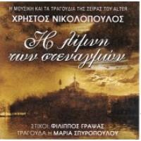 Νικολόπουλος Χρήστος - Η λίμνη των στεναγμών O.S.T.
