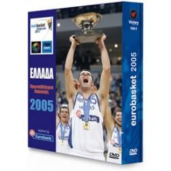 Eurobasket Βελιγράδι 2005