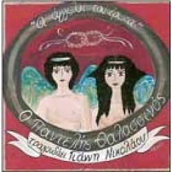 Θαλασσινός Παντελής - Οι άγγελοι του έρωτα