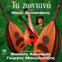 Βενιανάκης & Κατσαμάς & Μανωλιούδης - Τα ζωντανά