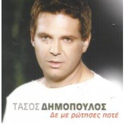 Δημόπουλος Τάσος - Δε με ρώτησες ποτέ