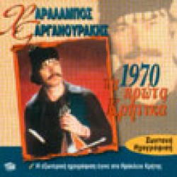 Γαργανουράκης Χαράλαμπος - 1970 Τα πρώτα Κρητικά