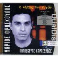 Φραγκούλης Μάριος - Ο κήπος των ευχών special dual edition