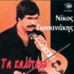 Γωνιανάκης Νίκος  - Τα καλύτερα