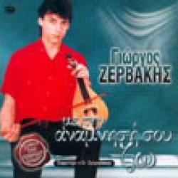 Ζερβάκης Γιώργος - Με την ανάμνηση σου ζώ