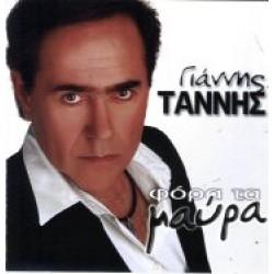 Τάννης Γιάννης - Φόρα τα μαύρα