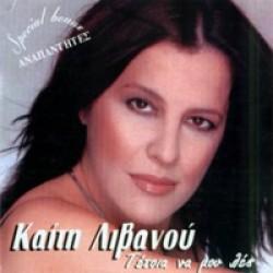 Λιβανού Καίτη - Τέτοια να μου λες
