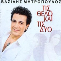Μητρόπουλος Βασίλης - Τις θέλω και τις δυο
