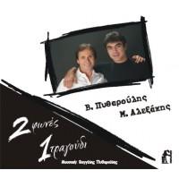 Πυθαρούλης Βαγγέλης & Αλεξάκης Μανώλης - Δυό φωνές, ένα τραγούδι