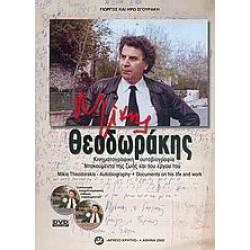 Θεοδωράκης Μίκης - Αυτοβιογραφία