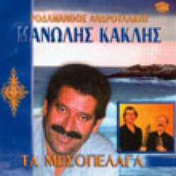 Κακλής & Ανδρουλάκης - Τα μεσοπέλαγα