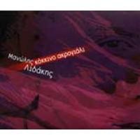Λιδάκης Μανόλης - Κόκκινο ακρογιάλι