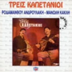 Κακλής & Ανδρουλάκης - Τρεις καπετάνιοι