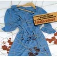 Τσακνής Διονύσης - Γαλάζιο φόρεμα O.S.T.
