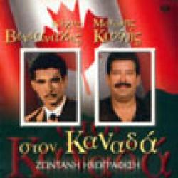 Κακλής & Βενιανάκης - Στον Καναδά