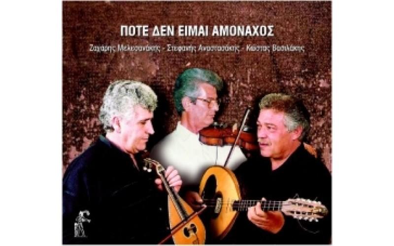 Αναστασάκης Σ. & Μελεσσανάκης Ζ. & Βασιλάκης Κ. - Ποτέ δεν είμαι αμοναχός