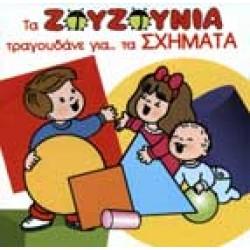 Ζουζούνια - Τραγουδάνε για τα σχήματα