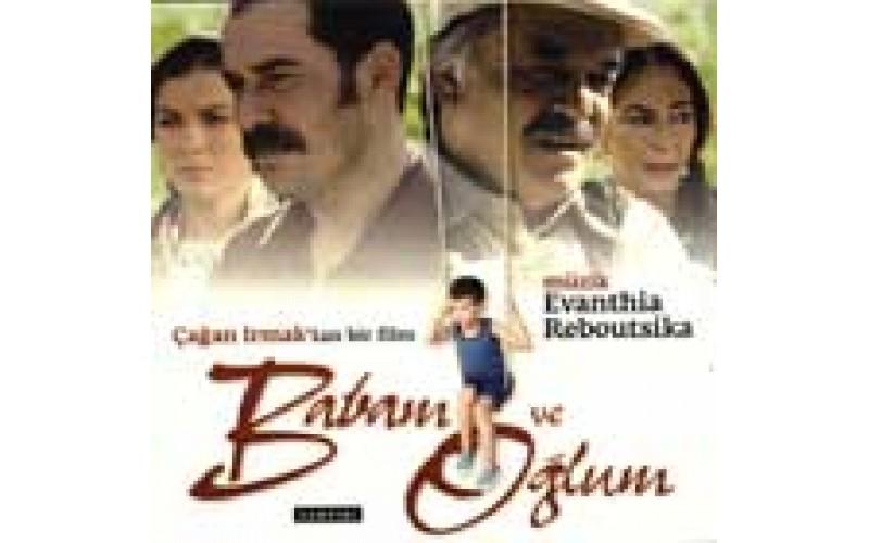 Ρεμπούτσικα Ευανθία - Babam ve oglum O.S.T.