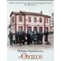 Ο θίασος (Θεόδωρος Αγγελόπουλος) (The travelling players)