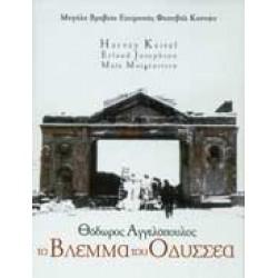 Το βλέμμα του Οδυσσέα (Θεόδωρος Αγγελόπουλος) (Ulysses' Gaze)