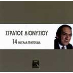 Διονυσίου Στράτος - 14 Μεγάλα τραγούδια