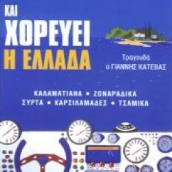 Κατέβας Γιάννης - Και η Ελλάδα χορεύει