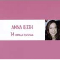 Βίσση Αννα - 14 Μεγάλα τραγούδια