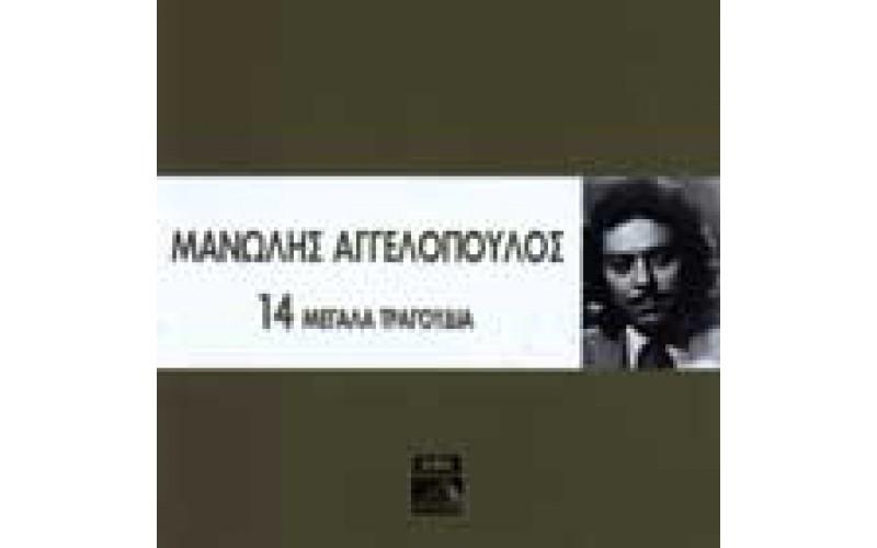 Αγγελόπουλος Μανώλης - 14 Μεγάλα τραγούδια