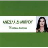 Δημητρίου Αντζελα - 14 Μεγάλα τραγούδια