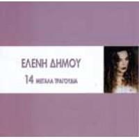 Δήμου Ελένη - 14 Μεγάλα τραγούδια
