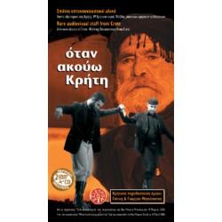 Όμιλος Γιάννη & Γιώργου Μεγαλακάκη -  Όταν ακούω Κρήτη