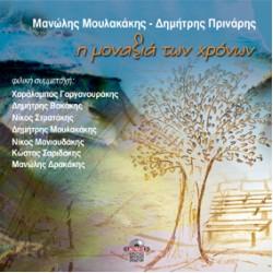 Μουλακάκης & Πρινάρης - Η μοναξιά των χρόνων