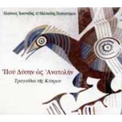 Ιωαννίδης Αλκίνοος - Που δύσην ως ανατολήν