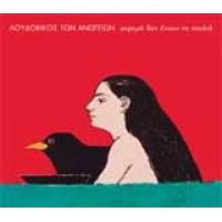 Λουδοβίκος των Ανωγείων - Γκρεμό δεν έχουν τα πουλιά