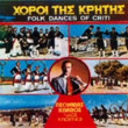 Κλάδος Λεωνίδας - Χοροί της Κρήτης (Ορχηστρικό)