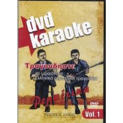 Τραγουδήστε τα ωραιότερα Ελληνικά ρεμπέτικα τραγούδια