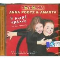 Ζουζούνια - Αννα Ρόουζ & Αμάντα - Η μικρή αράχνη