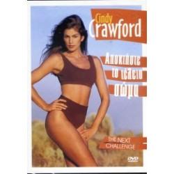 Crawford Cindy - Αποκτήστε το τέλειο σώμα (The next challenge)