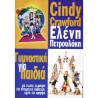Πετρουλάκη Ελένη & Crawford Cindy - Γυμναστική για παιδιά
