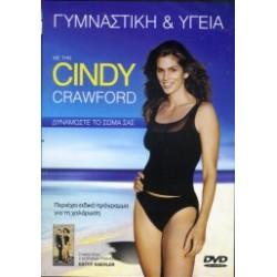Crawford Cindy - Δυναμώστε το σώμα σας
