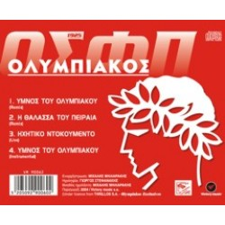 Ο.Σ.Φ.Π. Ολυμπιακός