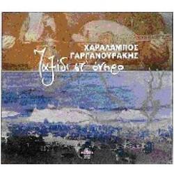 Γαργανουράκης Χαράλαμπος - Ταξιδι στ' όνειρο